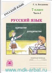 Русский язык : рабочая тетрадь для 7-го класса. В 2 ч. Ч.1