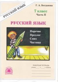 Русский язык : рабочая тетрадь для 7-го класса. В 2 ч. Ч.2