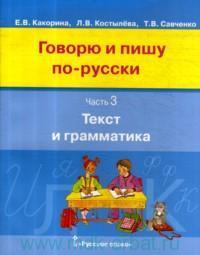 Говорю и пишу по-русски. В 3 ч. Ч.3. Текст и грамматика : учебное пособие для детей 8-12 лет