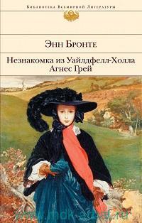 Незнакомка из Уайлдфелл-Холла ; Агнес Грей