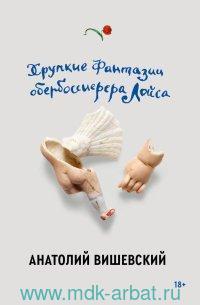 Хрупкие фантазии обербоссиерера Лойса : роман
