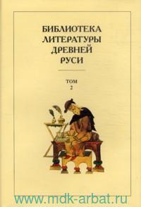 Библиотека литературы Древней Руси. Т.11. XVI век