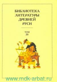 Библиотека литературы Древней Руси. Т.20. XVIII-XX век