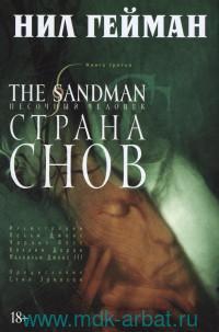 Песочный человек = The Sandman. Кн.3. Страна снов : графический роман