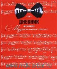 Дневник для учащихся музыкальных школ : артикул 48ДТмз58_14209