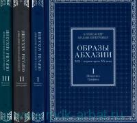 Образы Абхазии, XIX - первая треть XX века : в 3 т.
