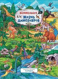 Жизнь динозавров