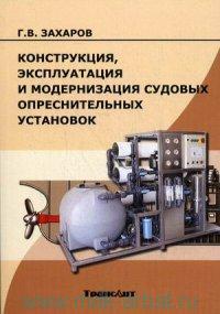 Конструкция, эксплуатация и модернизация судовых опреснительных установок : учебное пособие