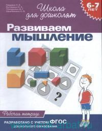 Развиваем мышление : рабочая тетрадь : 6-7 лет : разработано с учетом ФГОС дошкольного образования