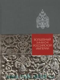 Волшебный замок Российской империи : альбом