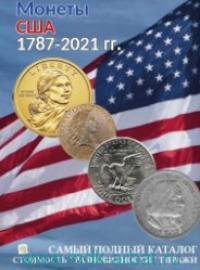 Монеты США 1787-2021 гг. : самый полный каталог : Стоимость, разновидности, тиражи
