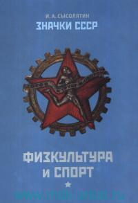 Значки СССР. Из коллекции И. Сысолятина. Т.1. Физкультура и спорт