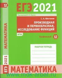 ЕГЭ 2021. Математика : Производная и первообразная. Исследование функций : задача 12 (профильный уровень) : рабочая тетрадь (ФГОС)