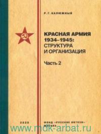 Красная армия 1934-1945 : структура и организация : справочник. Ч.2