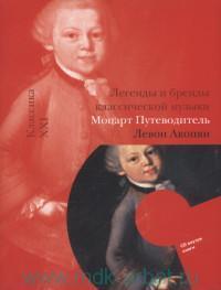Моцарт : путеводитель