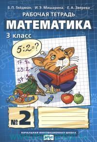 Математика : рабочая тетрадь №2 для 3-го класса начальной школы (ФГОС)