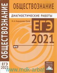 Обществознание : подготовка к ЕГЭ в 2021 году : диагностические работы (ФГОС)