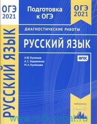 Русский язык : подготовка к ОГЭ в 2021 году : диагностические работы (ФГОС)