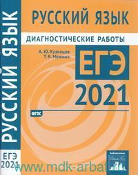 Русский язык : подготовка к ЕГЭ в 2021 году : диагностические работы (ФГОС)