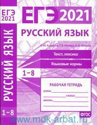 ЕГЭ 2021. Русский язык : Текст, лексика (задания 1-3). Языковые нормы (задания 4-8) : рабочая тетрадь (ФГОС)