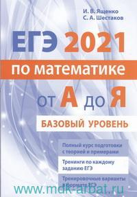ЕГЭ 2021 по математике от А до Я : базовый уровень (ФГОС)