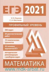 Подготовка к ЕГЭ по математике в 2021 году : профильный уровень (ФГОС)