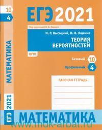 ЕГЭ 2021. Математика : Теория вероятностей : задача 4 (профильный уровень), задача 10 (базовый уровень) : рабочая тетрадь (ФГОС)