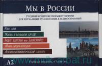 Мы в России : учебный комплекс в 5 книгах по развитию речи для изучающих русский язык как иностранный : уровень A2