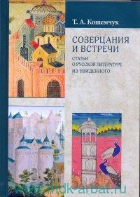 Созерцания и встречи. Статьи о русской литературе. Из увиденного