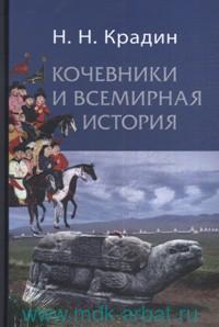 Кочевники и всемирная история
