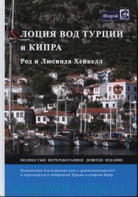 Лоция вод Турции и Кипра : руководство для плавания яхт у средиземноморского и черноморского побережий Турции и острова Кипр