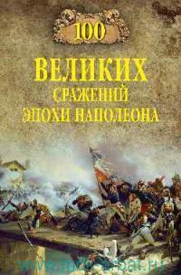 Сто великих сражений эпохи Наполеона