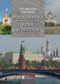 Москва-река. Века и версты : путеводитель от Бородинского моста до Новоспасского монастыря