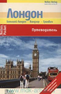 Лондон : путеводитель. Вып.2, 2010
