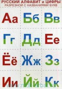 Русский алфавит и цифры : разрезной с названиями букв