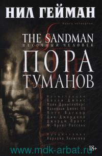 Песочный человек = The Sandman. Кн.4. Пора туманов : графический роман