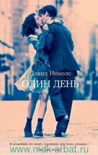 Один день : роман
