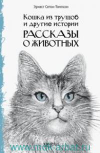 Кошка из трущоб и другие истории : рассказы о животных