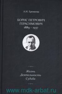 Борис Петрович Герасимович (1889-1937) : Жизнь. Деятельность. Судьба