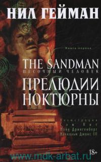 The Sandman = Песочный человек. Кн.1. Прелюдии и Ноктюрны : графический роман
