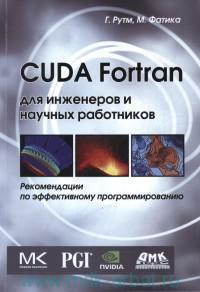 CUDA Fortran для инженеров и научных работников : рекомендации по эффективному программированию на языке CUDA Fortran