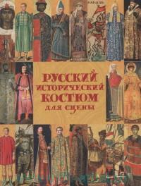 Русский исторический костюм для сцены. Киевская и Московская Русь
