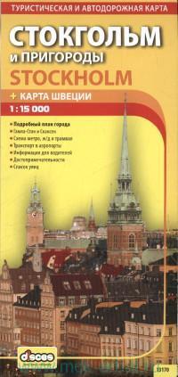 Стокгольм и пригороды = Stockholm : туристическая и автодорожная карта : М 1:15 000. + Карта Швеции. Вып.3, 2013-2014