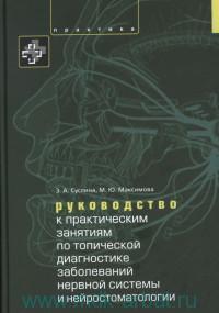 Руководство к практическим занятиям по топической диагностике заболеваний нервной системы и нейростоматологии : учебное пособие для вузов