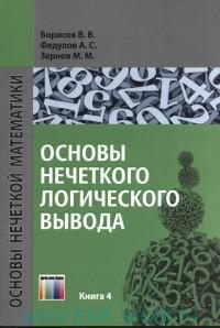 Основы нечеткого логического вывода : учебное пособие