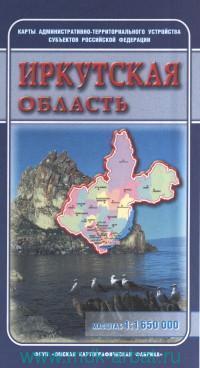 Иркутская область : карта : М 1:1 650 000