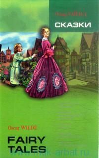 Fairy Tales = Сказки : книга для чтения на английском языке