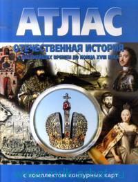 Отечественная история с древнейших времен до конца XVIII века : атлас с комплектом контурных карт