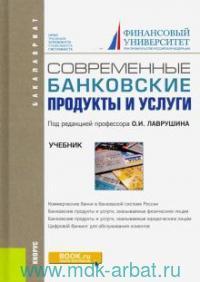 Современные банковские продукты и услуги : учебник