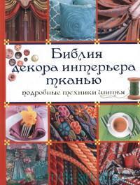 Библия декора интерьера тканью : подробные техники шитья